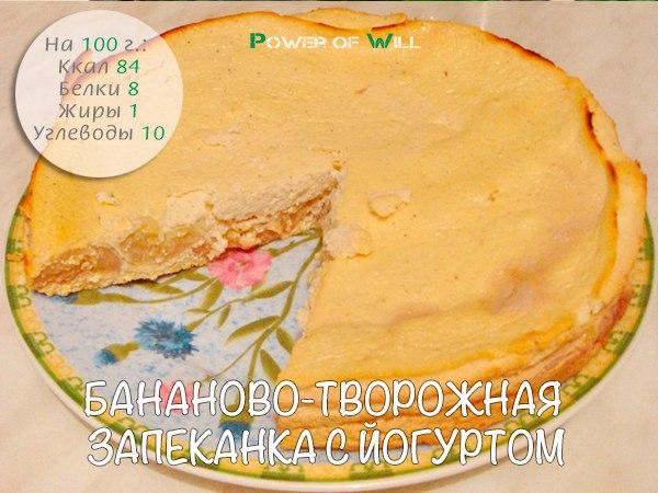 Запеканка из йогурта