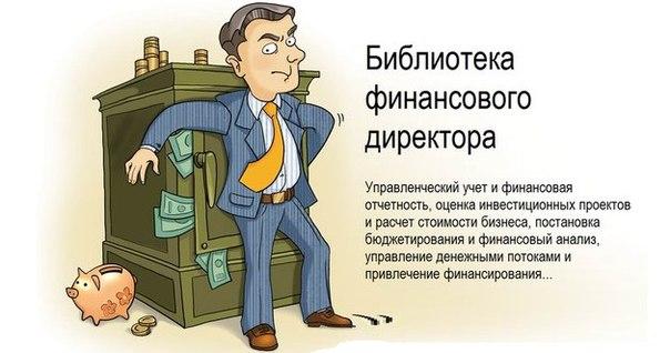 Поздравление начальнику финансового