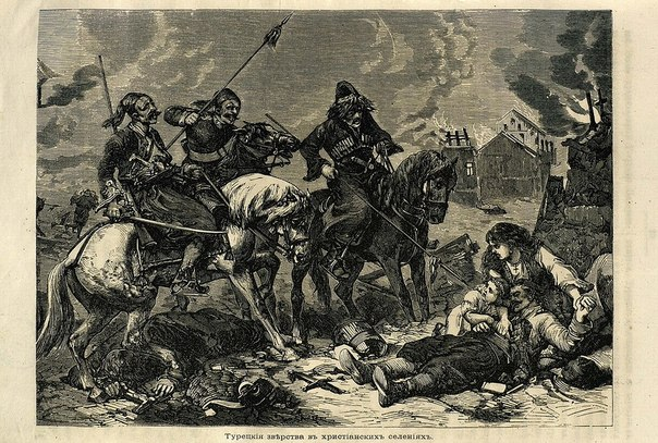 Русско-турецкая война 1877-1879 гг. в картинках .