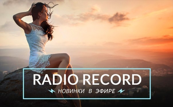 сочинение топ чарт радио рекорд 2017 остановки: