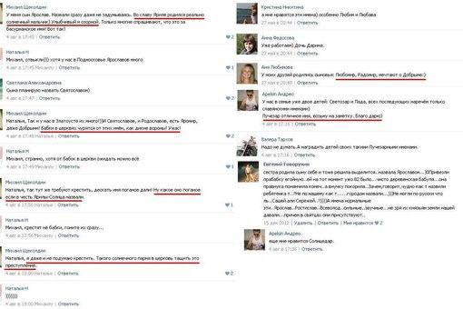 славянские имена женские: