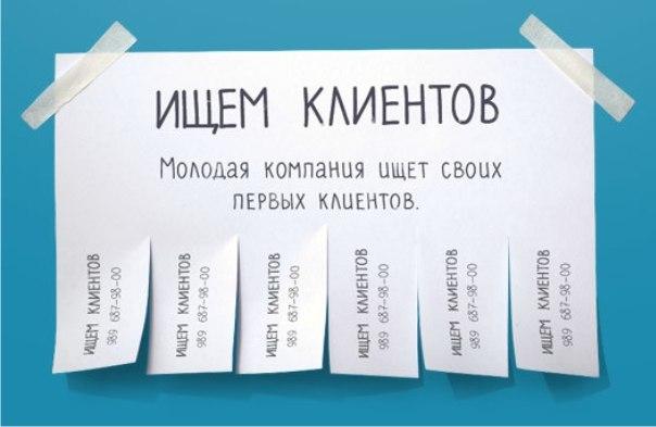 Как сделать отрывные номера в объявлении