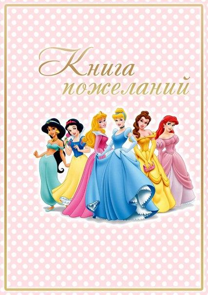 Книга пожеланий с принцессами Диснея (7 фото) - картинка