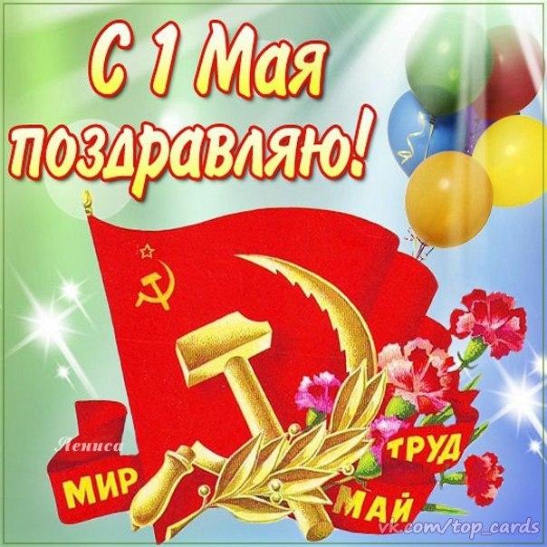 С 1 мая поздравления