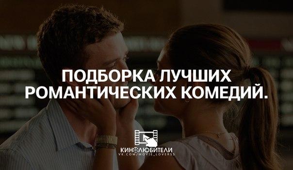 Подборка лучших романтических комедий.