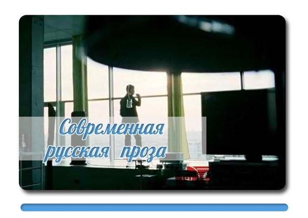 vk.com/wall-47206871?q=%5Bmodern_russian_prose%5D