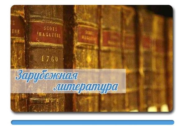 vk.com/wall-47206871?q=%5Bforeign_literature%5D