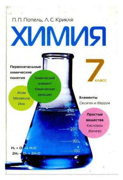 учебник по физике перышкин 7 класс: