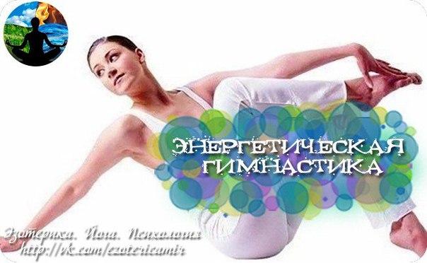 Энергетическая гимнастика - это несколько простых упражнений, которые занимают около 5 минут. Их можно делать лёжа в постели или стоя. Однако их нельзя недооценивать.