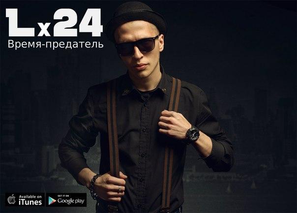 lx24 фото певца