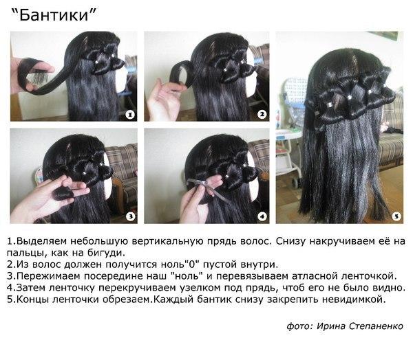 Мастер классы (Прически):