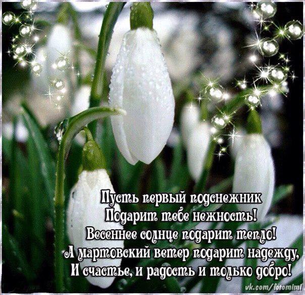 Красивые статусы про весну короткие и красивые