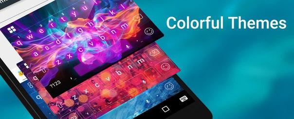 Супер клавиатура только для андроид тут смайлики, веселые наклейки, красочные и настраиваемые темы. Поддерживаемые