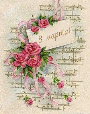 Винтажные открытки к 8 марта (10 фото) - картинка
