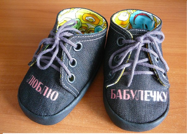 Шьем пинетки ботиночки. Мастер-класс. (8 фото) - картинка