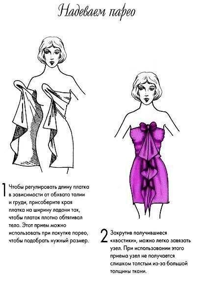 Как красиво завязать парео или платок. (10 фото) - картинка