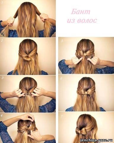 Видео как сделать прическу бантик из волос