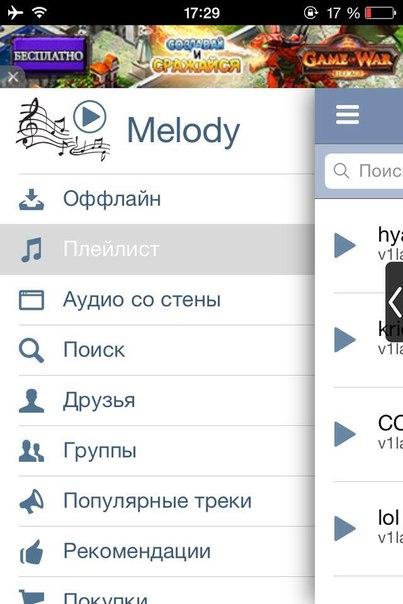 Куда скачивается музыка в айфоне