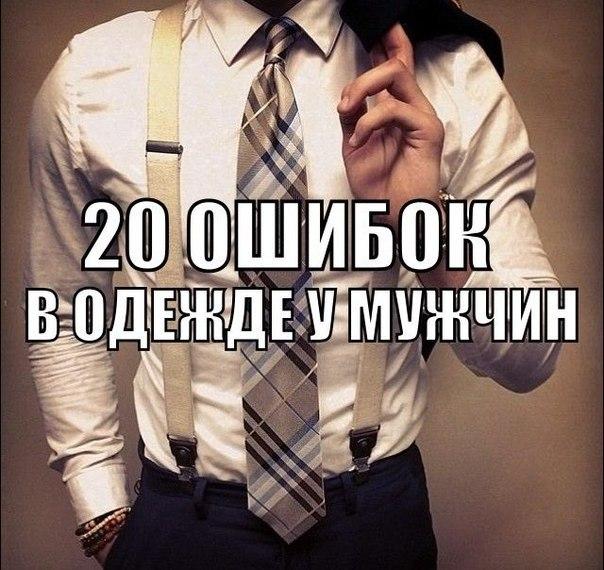 Ошибки в одежде у мужчин: 20 ошибок, из-за которых вы рискуете выглядеть глупо