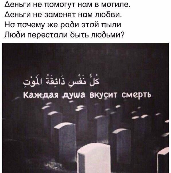 Почему умирают лучшие всевышний забирает к себе лучших