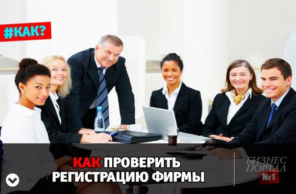 Как проверить регистрацию фирмы