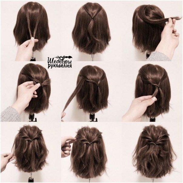 Простая прическа на короткие волосы (1 фото) - картинка