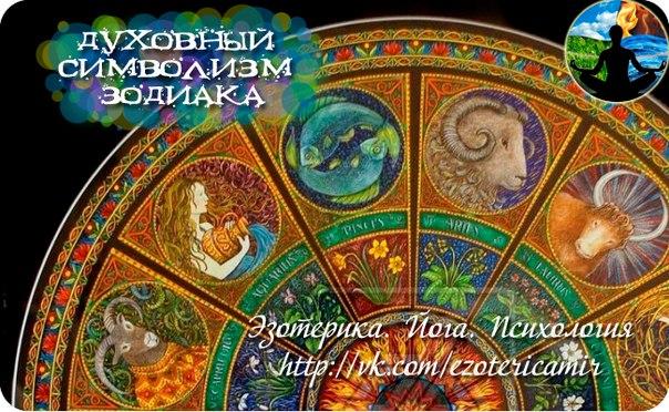 Духовный символизм Зодиака