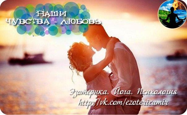 Наши чувства - Любовь