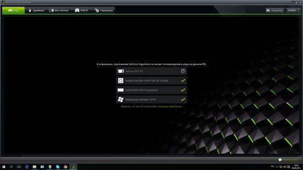Geforce experience не устанавливается windows 8 - фото 7