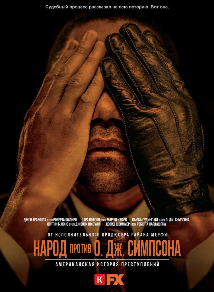 Американская история преступлений 1 сезон 1-10 серия Кубик в Кубе | American Crime Story