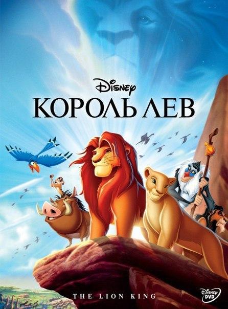 """Замечательная трилогия детства """"Король лев""""!"""
