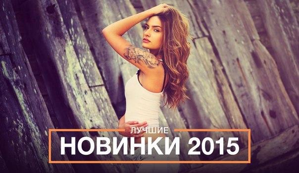 Новинки украинской музыки 2015 и лучшая музыка скачать