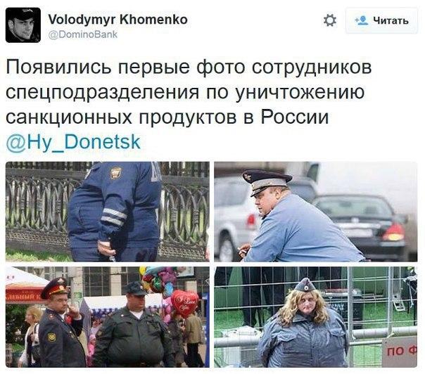 """Власти РФ предлагают уничтожать """"санкционку"""" путем съедения - Цензор.НЕТ 1630"""