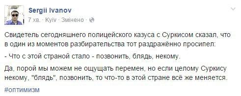 Киевские патрульные остановили автомобиль Григория Суркиса и составили протокол за установленные спецсигналы - Цензор.НЕТ 4239