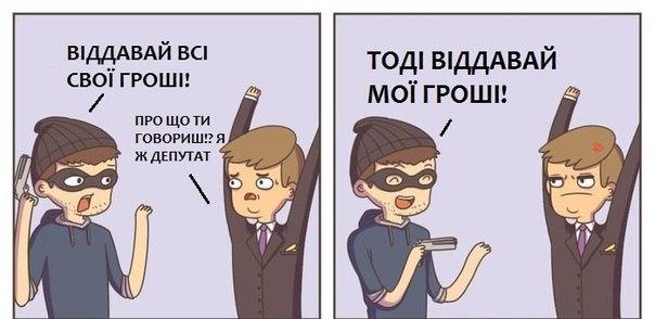 Клюев и Мельничук находятся в Украине - уполномоченные службы контролируют их передвижение, - Луценко - Цензор.НЕТ 864