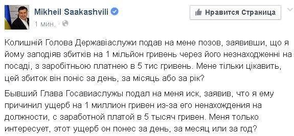 """Коррупционеры, попавшиеся """"на горячем"""", должны быть лишены возможности выходить под залог, - Порошенко - Цензор.НЕТ 8882"""