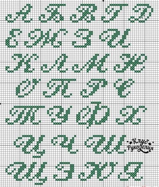 Схемы для вышивки букв ☺