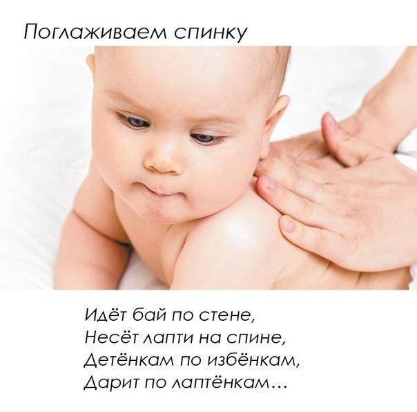 Массаж для малыша.