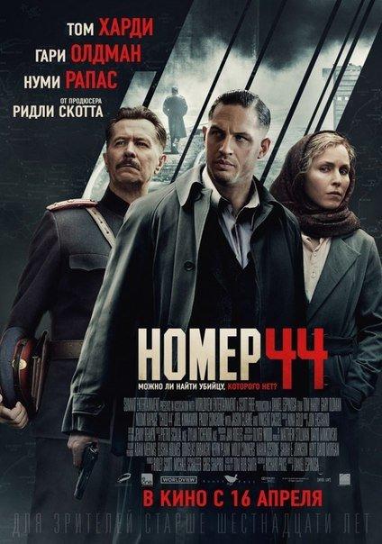 Hoмep 44 (2015)