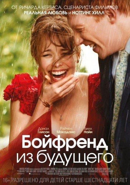 Бойфренд из будущего (2013)