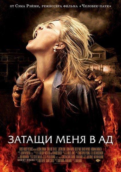 Затащи меня в Ад (2009)
