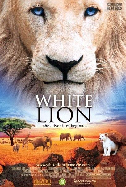 Белый лев (2010)