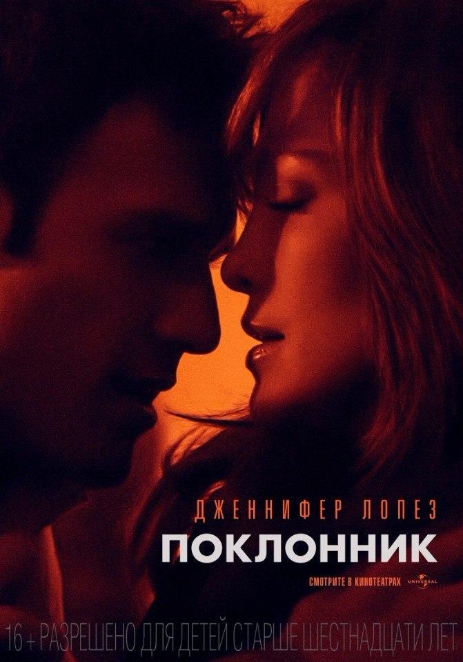 Скачать фильм торрент поклонник 2015