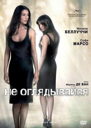 Не оглядывайся (2009) смотреть онлайн