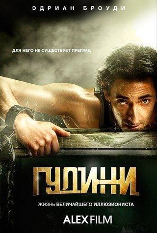 Гудини (2014) 1 сезон 1 и 2 серия