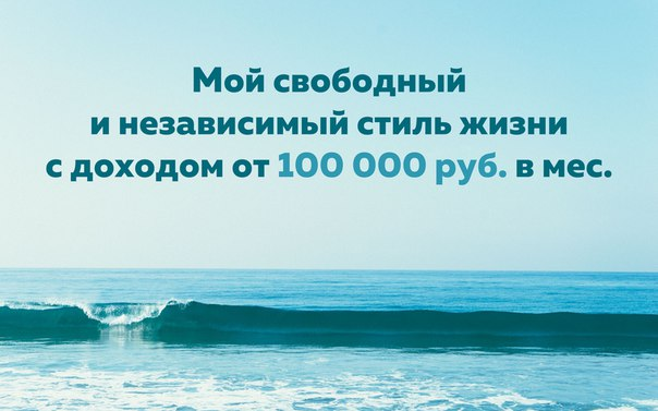 Как я приобрел свободный и независимый стиль жизни с доходом от 100 000 руб./мес.