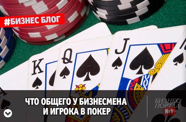 Что общего у бизнесмена и игрока в покер
