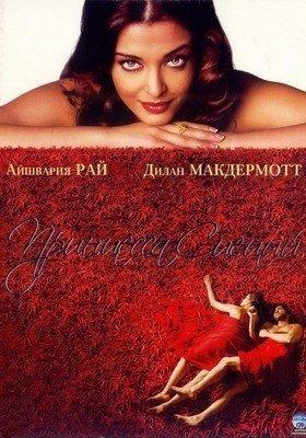 Принцесса специй (2005)