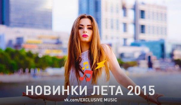 Новинки русской музыки 2015 слушать скачать