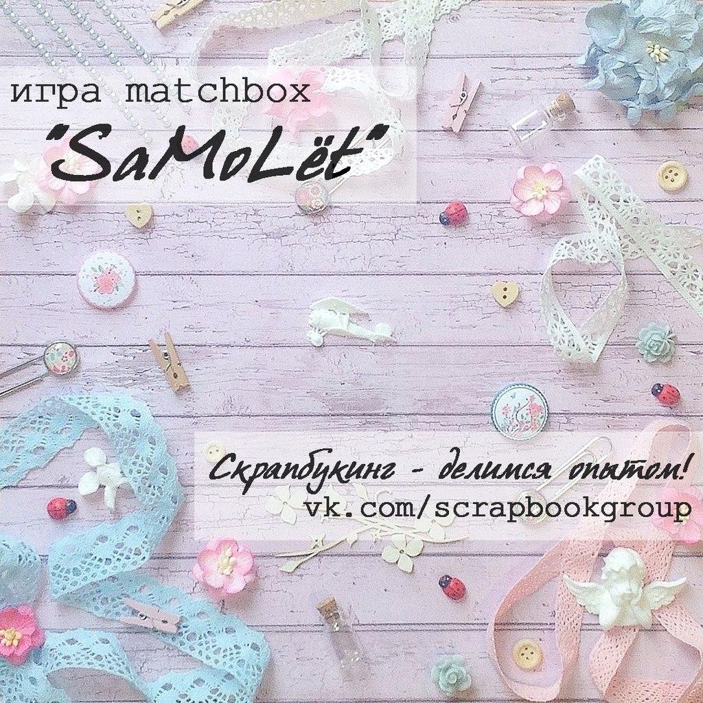 "Matchbox ""SaMoLёt"""
